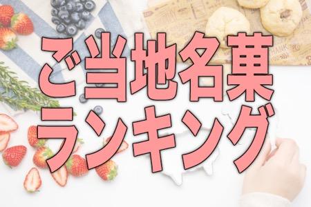 日本一!最強だと思う「ご当地名菓」ランキング