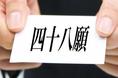 「四十八願」これ読める?読めたらすごい「4文字以上の苗字」ランキング