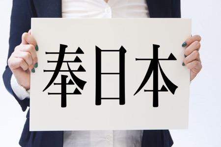 「奉日本」