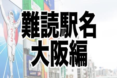「喜連瓜破駅」これ読める?読めない大阪の難読駅名ランキング