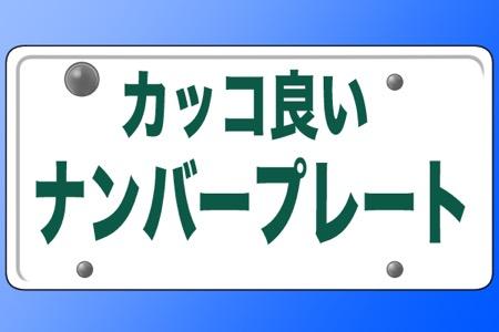 コラム] 日本一カッコ良い!と思...