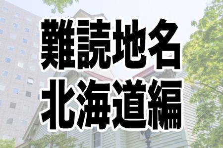 「白人」これ読める?読めたらスゴイ北海道の難読地名ランキング
