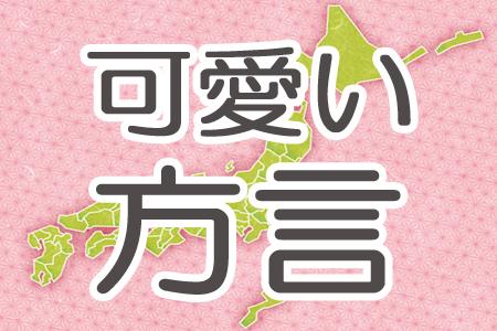 方言が最強に可愛い!都道府県ランキング