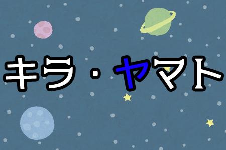 『機動戦士ガンダムSEED』シリーズの「キラ・ヤマト」
