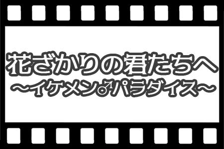 『花ざかりの君たちへ~イケメン♂パラダイス~』