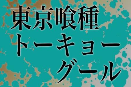『東京喰種トーキョーグール』