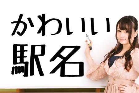 日本一可愛い!ひらがな・カタカナ駅名ランキング