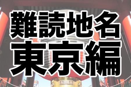 「人里」これ読める?読めそうで読めない東京の難読地名ランキング