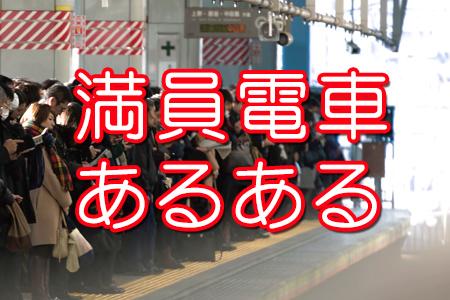 朝の満員電車あるあるランキング