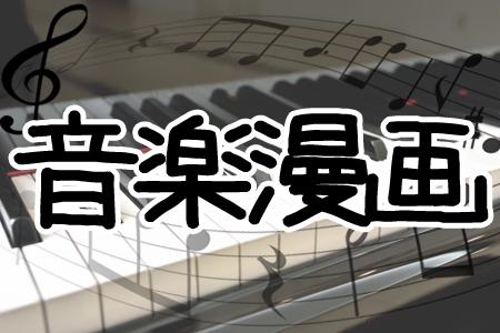 【メロディが聞こえる】名作音楽漫画ランキング