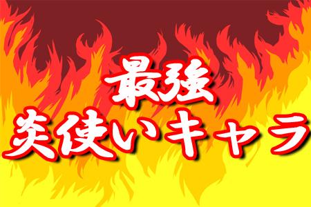 最強の炎使いキャラランキング