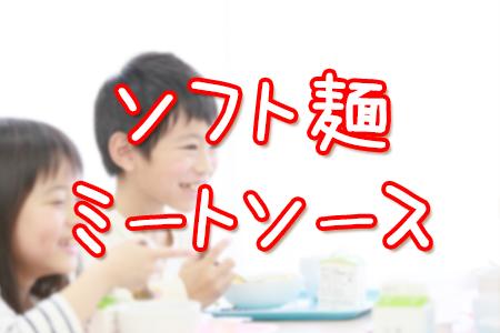 「ソフト麺ミートソース」