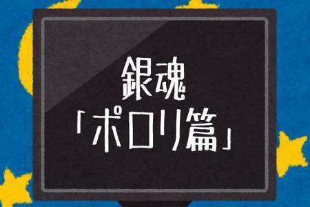 『銀魂「ポロリ篇」』