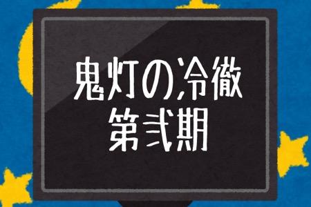 『鬼灯の冷徹 第弐期』