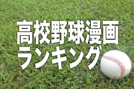 白球にかける青春!オススメの高校野球漫画ランキング