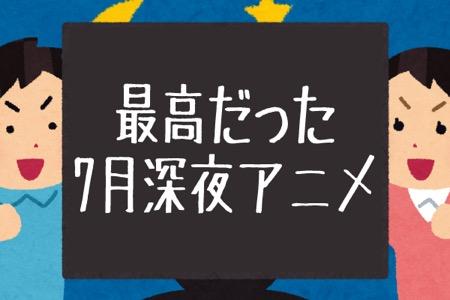 最高だった!7月スタートの「深夜アニメ」ランキング