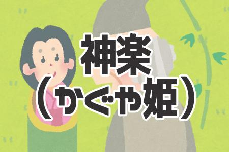「神楽:かぐや姫(竹取物語)」