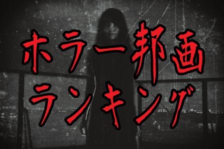 日本一怖い!最強のホラー邦画ランキング