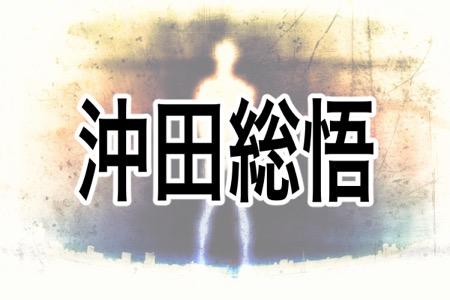 『銀魂』の「沖田総悟」