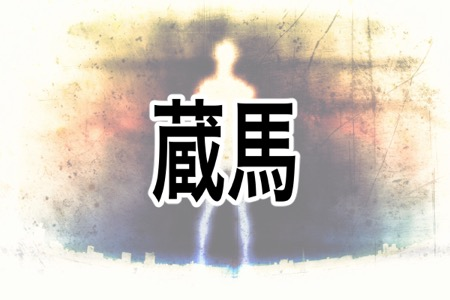 『幽☆遊☆白書』の「蔵馬」