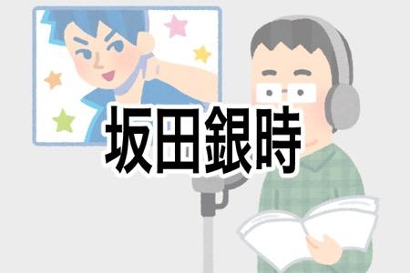 『銀魂』の「坂田銀時」