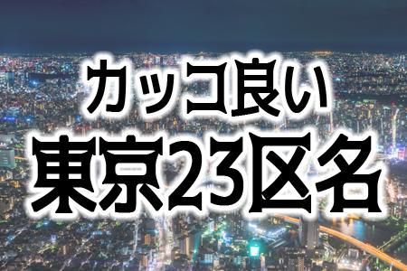 一番カッコ良い!東京23区名ランキング