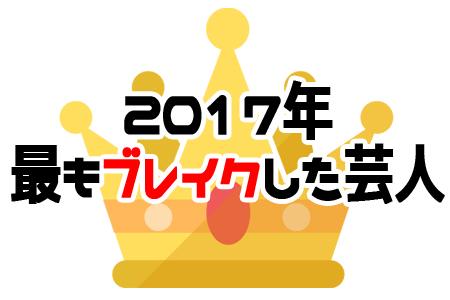 【2017年】最もブレイクした芸人ランキング