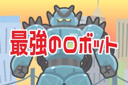 ホントに強い!最強ロボットランキング