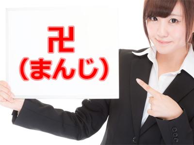 「卍(まんじ)」