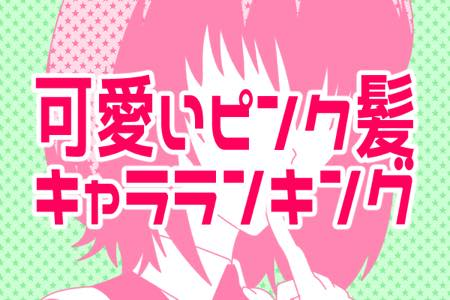 最強に可愛い!ピンク髪のアニメキャラランキング