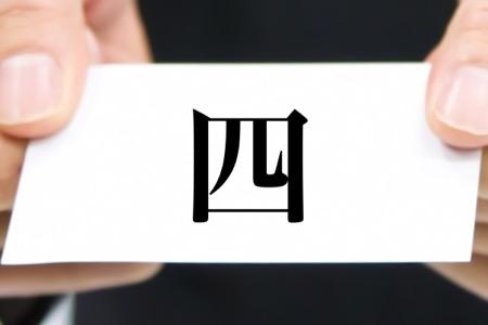 四=あずま!?読めたらスゴイ「苗字」ランキング