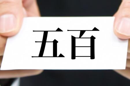 「五百(いほ)」