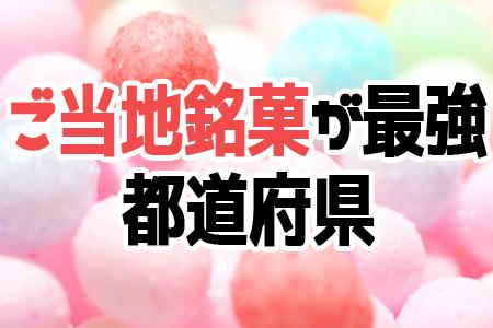 ご当地銘菓が最強!都道府県ランキング