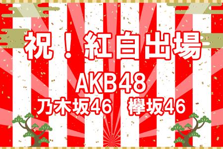 紅白連続出場おめでとう!AKB48、乃木坂46、欅坂46の人気を検索数から分析