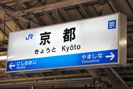 やたら神々しい!京都のカッコ良い駅名ランキング