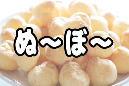 森永製菓の「ぬ~ぼ~」