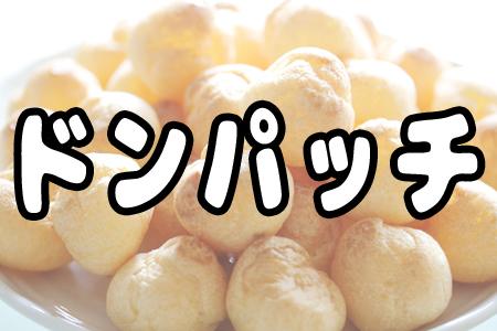 味の素の「ドンパッチ」