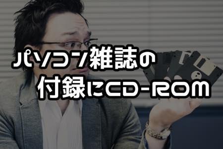 「パソコン雑誌の付録にCD-ROM」