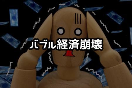 平成3年3月の「バブル経済崩壊」