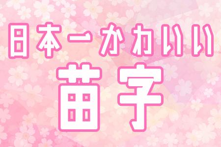 多い 番 で 苗字 一 日本