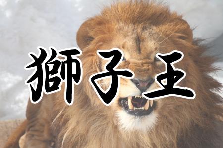 「獅子王(ししおう)」