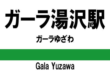 「ガーラ湯沢駅」