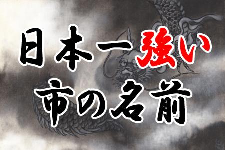 日本一強そうな「市の名前」ランキング