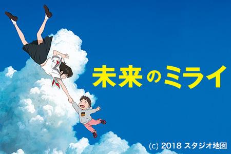 細田守監督作品『未来のミライ』公開記念! みんなが知りたい「未来」って?