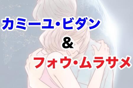 「カミーユ・ビダン&フォウ・ムラサメ」