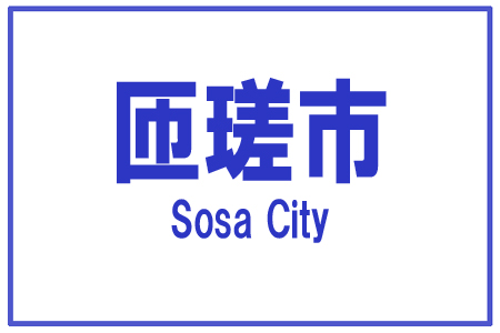 「匝瑳市」