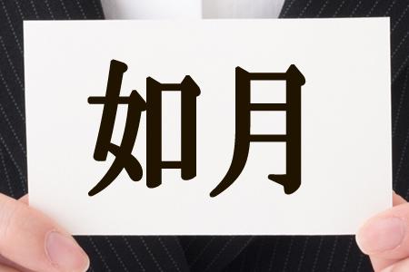 日本一かっこいい「二文字名字」ランキング
