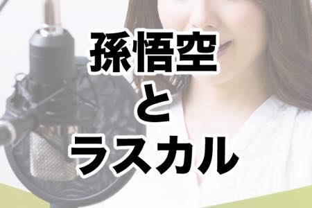 野沢雅子さんの「孫悟空とラスカル」
