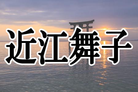 「近江舞子」