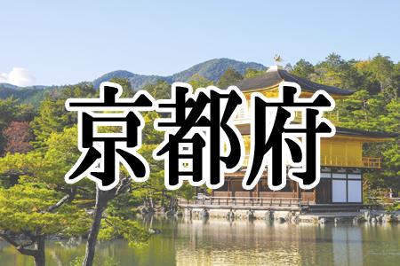 「京都府」
